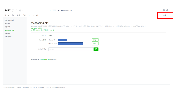 8_LINEdeveloperツール Messaging API