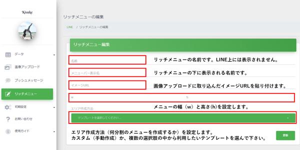 Shopify リッチメニュー編集